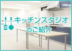 キッチンスタジオの紹介